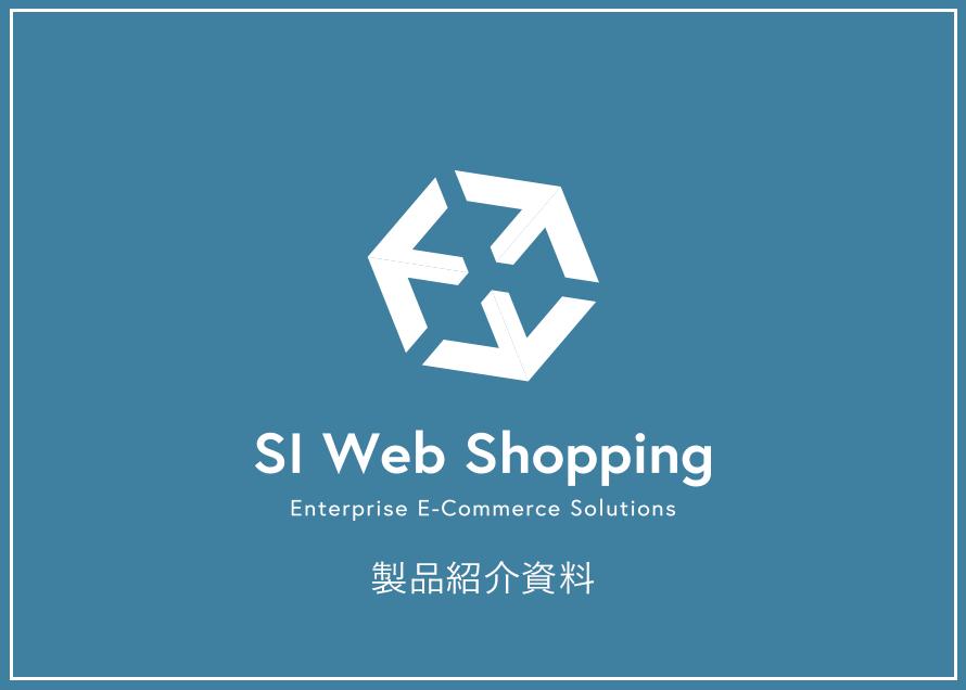 SI Web Shopping 製品紹介資料