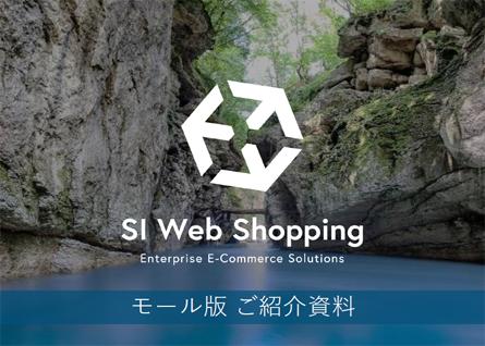 SI Web Shopping モール版 ご紹介資料