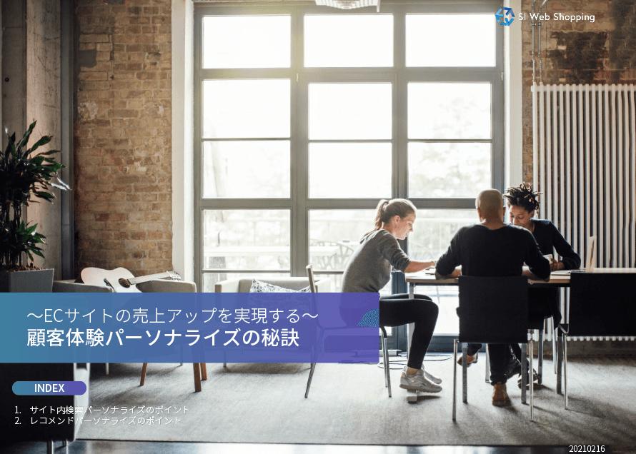 ECサイトの売上アップを実現する 顧客体験パーソナライズの秘訣