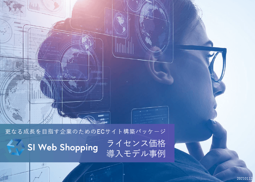 SI Web Shopping ライセンス価格表