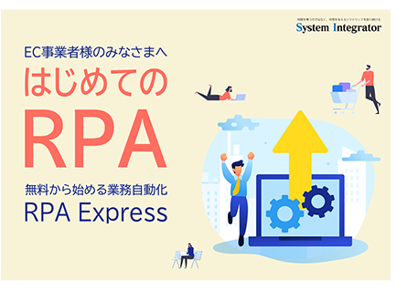 rpa-express-guide