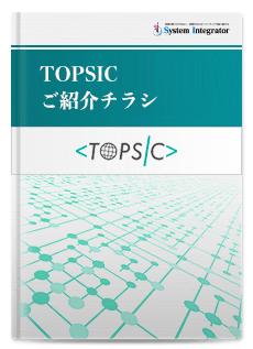TOPSIC ご紹介チラシ