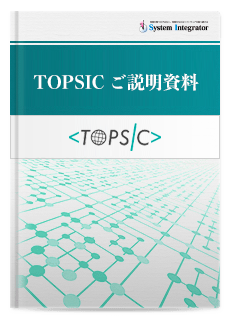 TOPSIC ご説明資料