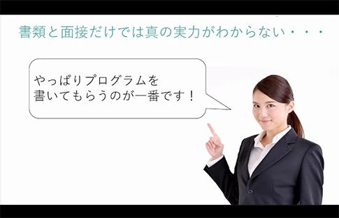 〜採用に活用!〜