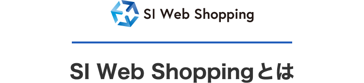 SI Web Shoppingとは